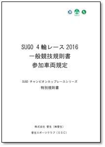 sugo_rule